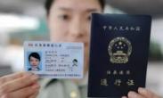 7月1日起办理普通护照港澳通行证降价 网友-等7月再去办