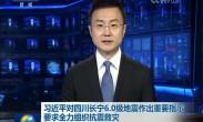 习近平对四川长宁6.0级地震作出重要指示 要求全力组织抗震救灾 切实保障人民群众生命财产安全