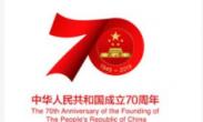 庆祝中华人民共和国成立70周年 活动标识发布