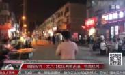 记者调查 居民投诉:丈八北社区商贩占道、噪音扰民