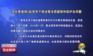市纪委通报3起党员干部涉黑涉恶腐败和保护伞问题