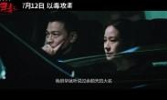 《扫毒2》曝狠人版刘德华角色预告
