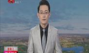 专访新城区委书记仵江 监督宣传引导 落细落实落小 扎实推进垃圾分类工作