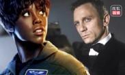 007将变成黑人女性 邦德代号被替代网友炸锅