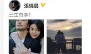 好男儿张晓晨宣布结婚_马天宇王传君当伴郎