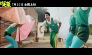 《跳舞吧!大象》曝艾伦秒怂片段