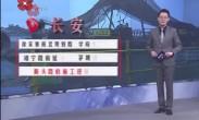 """2019年07月09日《每日聚焦》打通""""断头路"""" 畅通""""微循环"""" 纾解""""出行难"""""""