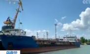 乌克兰在南部港口扣押一俄油轮