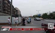 """20190729记者调查:百米围挡长期""""围而不建"""" 群众出行存隐患"""