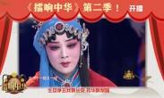 擂响中华第二季丨《侯红琴:玉堂春·三堂会审》