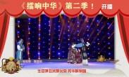 擂响中华第二季丨《徐俊霞:宇宙锋·装疯》