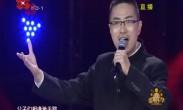 擂响中华第二季 第一场丨秦腔《血泪仇》 演唱者陈建刚