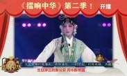 擂响中华第二季正直播~《翟博:春草闯堂》