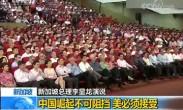新加坡总理李显龙演说 中国崛起不可阻挡 美必须接受