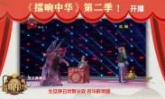 擂响中华第二季正直播~《凌珂:铁冠图·别母乱箭》