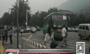 20190830记者调查:临潼区客运市场乱象丛生引游客不满