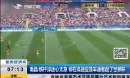 南昌铁杆球迷心太急停在高速应急车道看起了世界杯