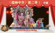 擂响中华第二季正直播~《王春梅:打金枝 打宫》