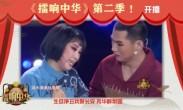 擂响中华第二季正直播~《杨丽:两个女人和一个男人》