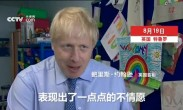 """英国首相遭""""打脸""""前一天 确信欧盟会改变立场第二天即被回绝"""