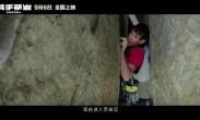 奥斯卡获奖片《徒手攀岩》发中国版预告