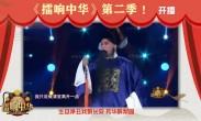 擂响中华第二季丨《计晨:法门寺》