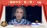 擂响中华第二季丨《杨丽:祥林嫂》