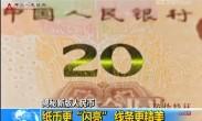 """揭秘新版人民币_纸币更""""闪亮""""线条更精美"""