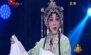 擂响中华第二季 第一场丨《火焰驹·园会》秦腔  演唱者侯红琴