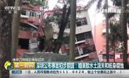 楼房沉降倾斜事故追踪 深圳公布事故初步原因暗渠致水土流失和桩身腐蚀