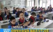 上海中考改革初中生社会实践每年不少于20天