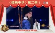 擂响中华第二季丨《余维刚:秦琼观阵》