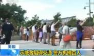 美国示威者阻碍交通 警方抓捕百人