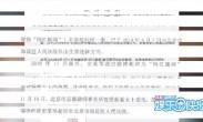 杨紫名誉侵权案侵权方需公开道歉并赔款