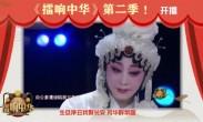 擂响中华第二季「总决赛」正直播~《窦凤琴:火焰驹·打路》