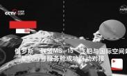 携带阿联酋首位宇航员俄罗斯飞船与国际空间站成功对接