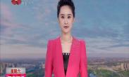 省人大常委会调研组在西安调研扫黑除恶专项斗争工作开展情况 刘小燕讲话 胡润泽主持