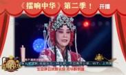 擂响中华第二季「总决赛」正直播~《徐俊霞:三上轿·上轿》
