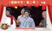 擂响中华第二季「总决赛」正直播~第二季产生双冠军!陈彦颁奖