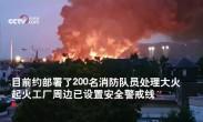 法国化工厂发生大火黑烟遮天蔽日此前曾发生两次重大事故