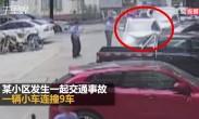 百色一醉驾司机在小区内连撞9车为躲民警检查上演疯狂闯关