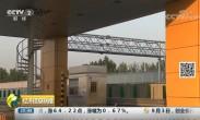 北京开拆高速省界收费站年底前取消8个