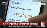 上海醉酒乘客多付万元车费的哥返还
