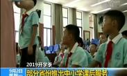 2019开学季部分省份推出中小学课后服务