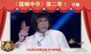擂响中华第二季「总决赛」正直播~《王春梅:高君宇与石评梅·墓畔哀歌》