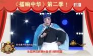 擂响中华第二季「总决赛」正直播~《王鹏:屠夫状元》