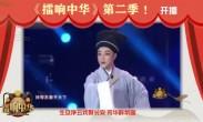 擂响中华第二季「总决赛」正直播~《张琳:苏秦·刺股》