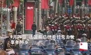 """""""热爱中国的人""""法国前总统希拉克逝世_享年86岁"""
