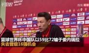 中国男篮无缘世界杯16强 李楠回应