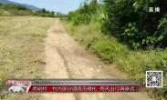 记者调查 虎峪村:村内部分道路无硬化 雨天出行满身泥
